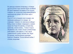 Её дважды казнили гитлеровцы, и боевые друзья долгие годы считали Надю погиб