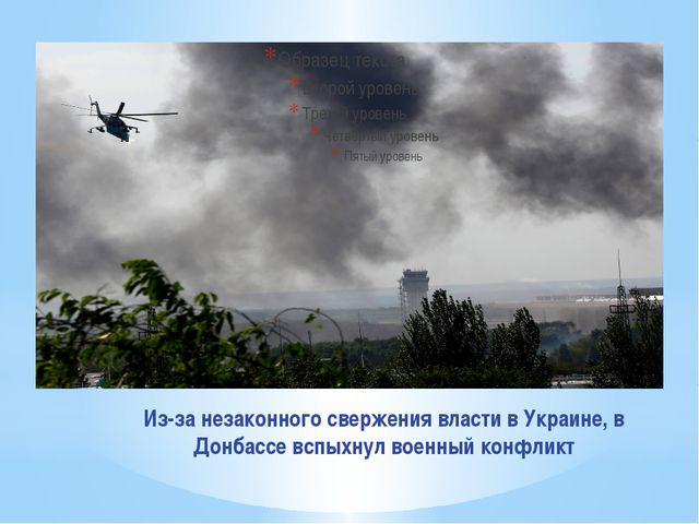 Из-за незаконного свержения власти в Украине, в Донбассе вспыхнул военный кон...