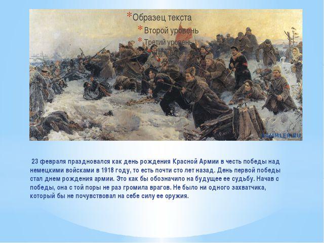23 февраля праздновался как день рождения Красной Армии в честь победы над н...