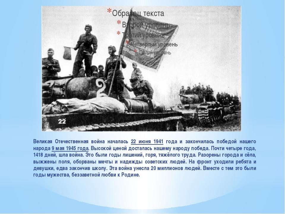Великая Отечественная война началась 22 июня 1941 года и закончилась победой...