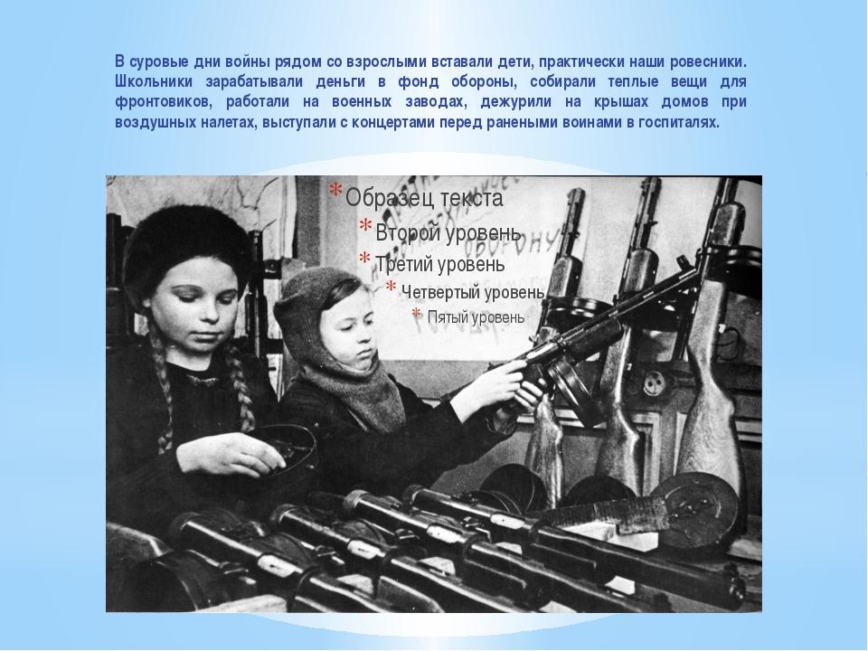 В суровые дни войны рядом со взрослыми вставали дети, практически наши ровесн...
