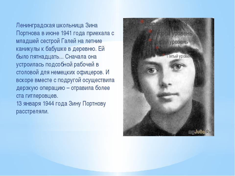 Ленинградская школьница Зина Портнова в июне 1941 года приехала с младшей се...