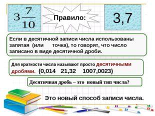 Если в десятичной записи числа использованы запятая (или точка), то говорят,