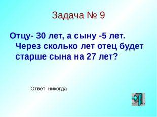 Задача № 9 Отцу- 30 лет, а сыну -5 лет. Через сколько лет отец будет старше с