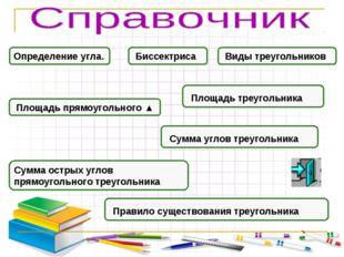Определение угла. Биссектриса Площадь прямоугольного ▲ Площадь треугольника С