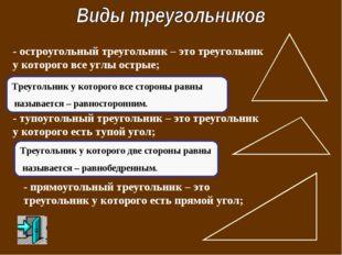 - остроугольный треугольник – это треугольник у которого все углы острые; - т