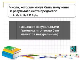 Числа, которые могут быть получены в результате счета предметов – 1, 2, 3, 4,