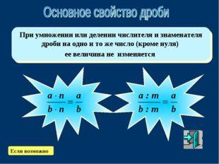 При умножении или делении числителя и знаменателя дроби на одно и то же число