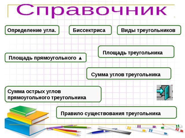 Определение угла. Биссектриса Площадь прямоугольного ▲ Площадь треугольника С...