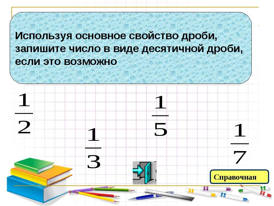 Ученик допустил ошибку при применении основного свойства дроби. Найдите ошиб...