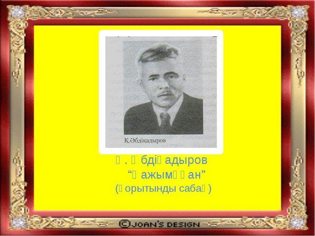 """Қ. Әбдіқадыров """"Қажымұқан"""" (қорытынды сабақ)"""