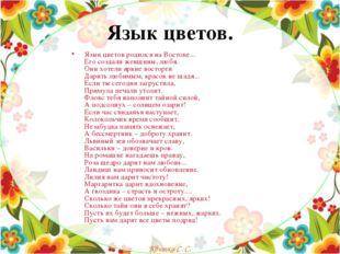 Язык цветов. Язык цветов родился на Востоке... Его создали женщины, любя. Они