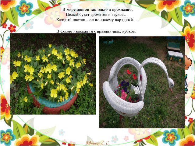 В мире цветов так тепло и прохладно. Целый букет ароматов и звуков… Каждый...