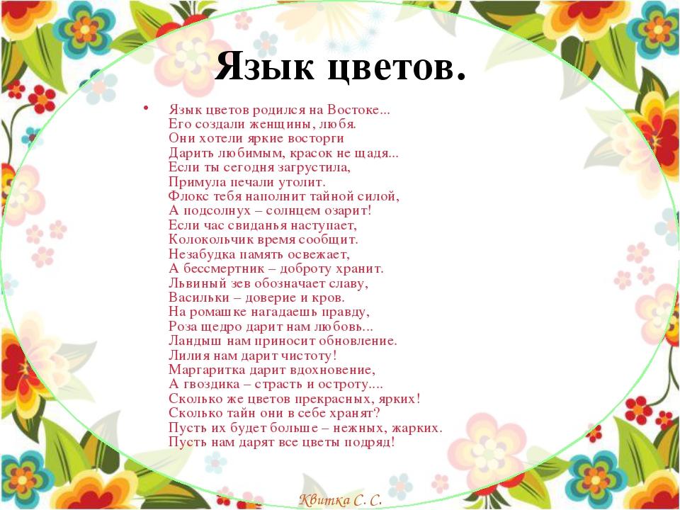 Язык цветов. Язык цветов родился на Востоке... Его создали женщины, любя. Они...
