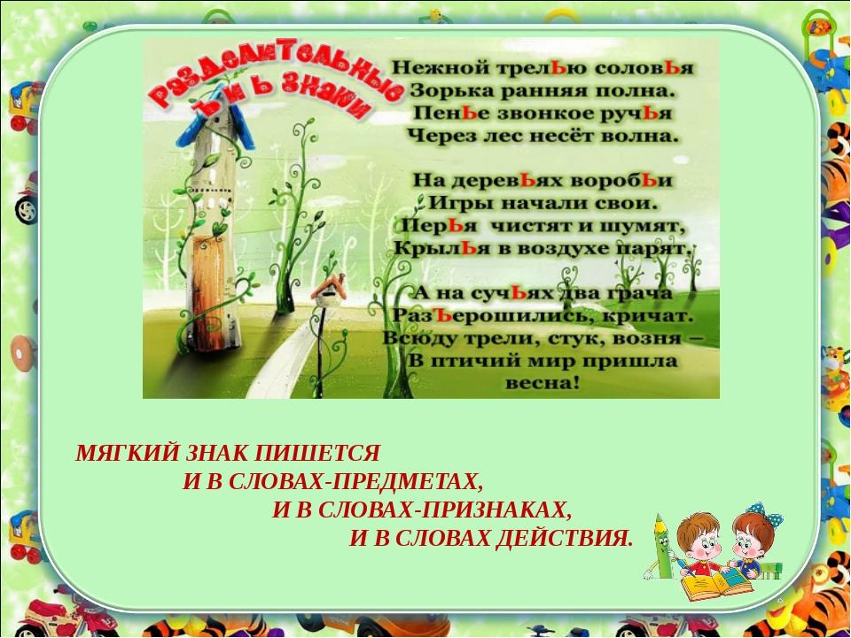 с знаком украинский мягким слова