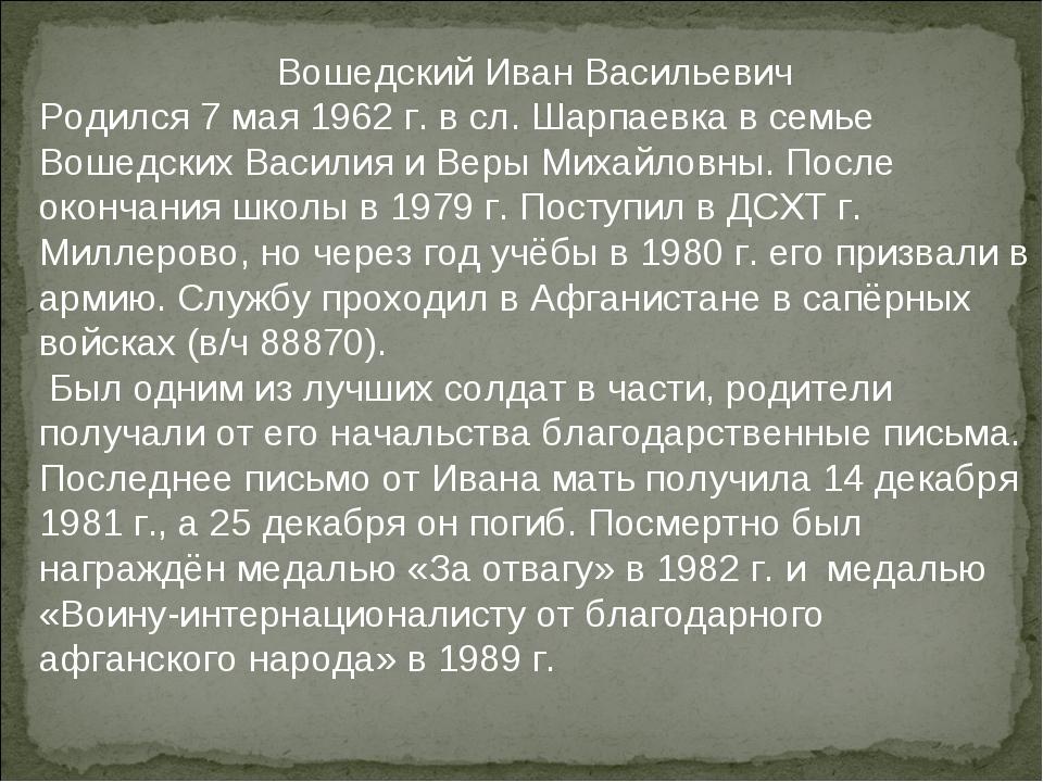 Вошедский Иван Васильевич Родился 7 мая 1962 г. в сл. Шарпаевка в семье Вошед...