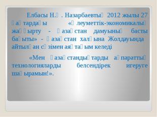 Елбасы Н.Ә. Назарбаевтың 2012 жылы 27 қаңтардағы «Әлеуметтік-экономикалық жа