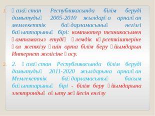 Қазақстан Республикасында білім беруді дамытудың 2005-2010 жылдарға арналған