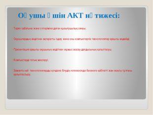 Оқушы үшін АКТ нәтижесі: Тарих сабағына және үлгеріміне деген қызығушылық оян