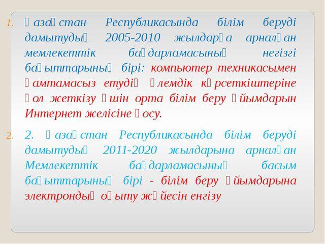 Қазақстан Республикасында білім беруді дамытудың 2005-2010 жылдарға арналған...
