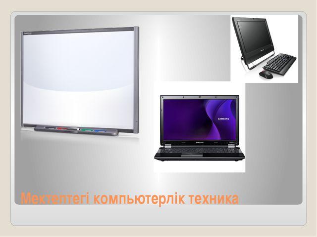 Мектептегі компьютерлік техника