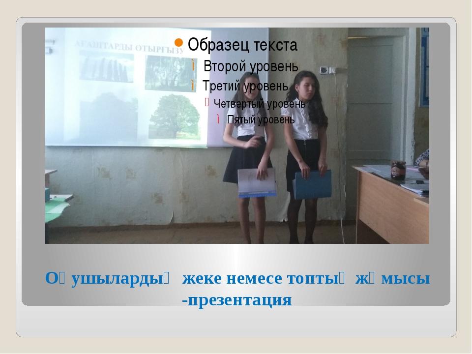 Оқушылардың жеке немесе топтық жұмысы -презентация