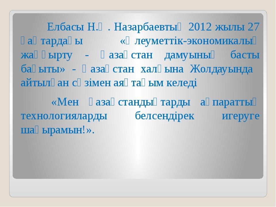 Елбасы Н.Ә. Назарбаевтың 2012 жылы 27 қаңтардағы «Әлеуметтік-экономикалық жа...