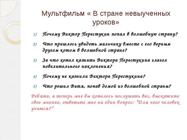 Мультфильм « В стране невыученных уроков» Почему Виктор Перестукин попал в во...