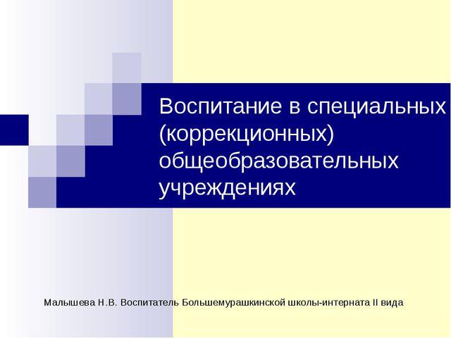 Воспитание в специальных (коррекционных) общеобразовательных учреждениях Малы...