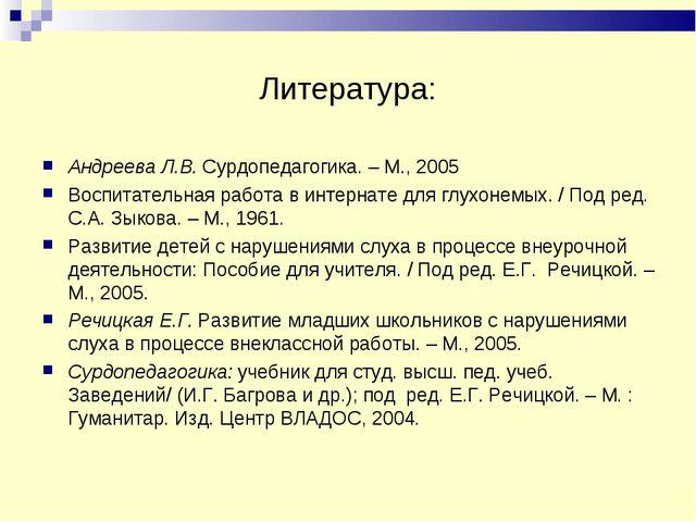 Литература: Андреева Л.В. Сурдопедагогика. – М., 2005 Воспитательная работа в...
