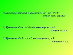При каком значении к уравнение 16х2 + кх + 9 = 0 имеет один корень? 2) Уравне
