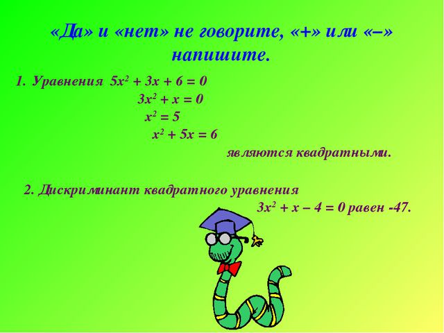 «Да» и «нет» не говорите, «+» или «–» напишите. Уравнения 5х2 + 3х + 6 = 0 3х...