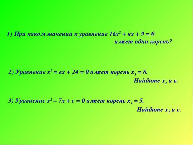 При каком значении к уравнение 16х2 + кх + 9 = 0 имеет один корень? 2) Уравне...