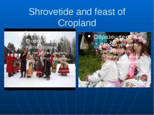 Shrovetide and feast of Cropland