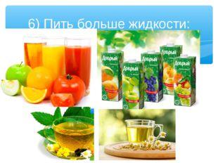 6) Пить больше жидкости: