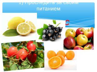 1) Проследить за своим питанием Витамин С