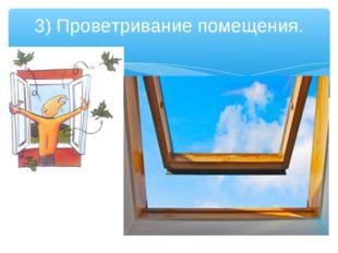 3) Проветривание помещения.