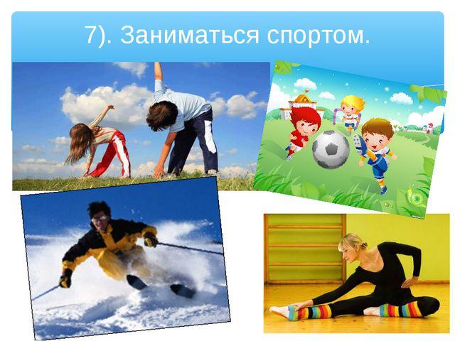 7). Заниматься спортом.