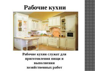 Рабочие кухни служат для приготовления пищи и выполнения хозяйственных работ