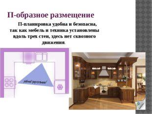 П-образное размещение П-планировка удобна и безопасна, так как мебель и техни