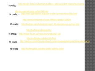 15 слайд - 16 слайд - 17 слайд - 18 слайд - http://budmen.ua/articles/print:p