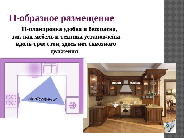 П-образное размещение П-планировка удобна и безопасна, так как мебель и техни...