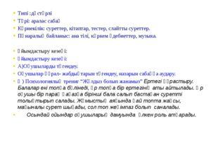 Типі :дәстүрлі Түрі: аралас сабақ Көрнекілік: суреттер, кітаптар, тестер, сла