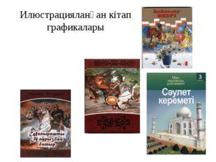 Илюстрацияланған кітап графикалары