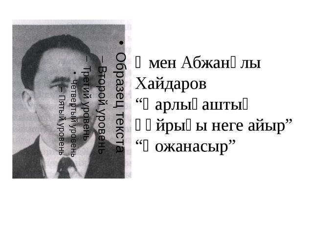 """Әмен Абжанұлы Хайдаров """"Қарлығаштың құйрығы неге айыр"""" """"Қожанасыр"""""""