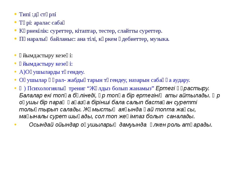 Типі :дәстүрлі Түрі: аралас сабақ Көрнекілік: суреттер, кітаптар, тестер, сла...