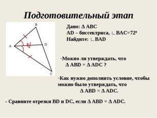 Подготовительный этап Дано: ∆ ABC AD – биссектриса, ∟BAC=720 Найдите: ∟BAD Мо