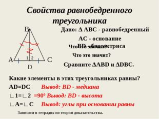 Свойства равнобедренного треугольника B Дано: ∆ АВС - равнобедренный A C АС -