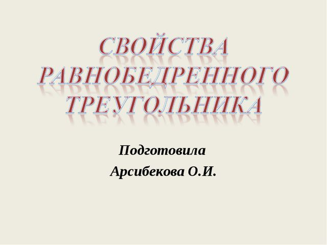 Подготовила Арсибекова О.И.