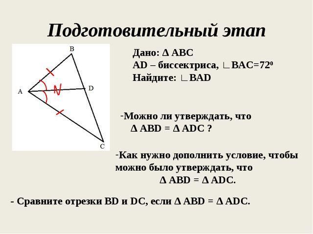 Подготовительный этап Дано: ∆ ABC AD – биссектриса, ∟BAC=720 Найдите: ∟BAD Мо...